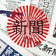 日本の新聞 - 日本の雑誌とラジオ APK