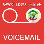 Amharic Voice Mail