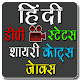 Hindi Status DP Video Status : Shayari and Quotes Download on Windows