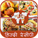 Download Hindi Recipes 2019 For PC Windows and Mac