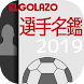 Jリーグ選手名鑑2019