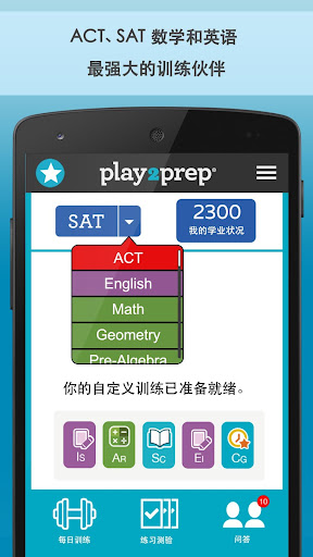 play2prep:ACT + SAT 测验准备