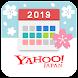 Yahoo!カレンダー 無料スケジュールアプリで管理
