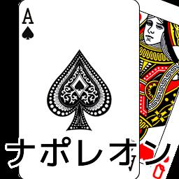 6月11日にオススメゲームに選定 難しいけど面白いカード ボードゲーム トランプ ナポレオン Androidゲームズ
