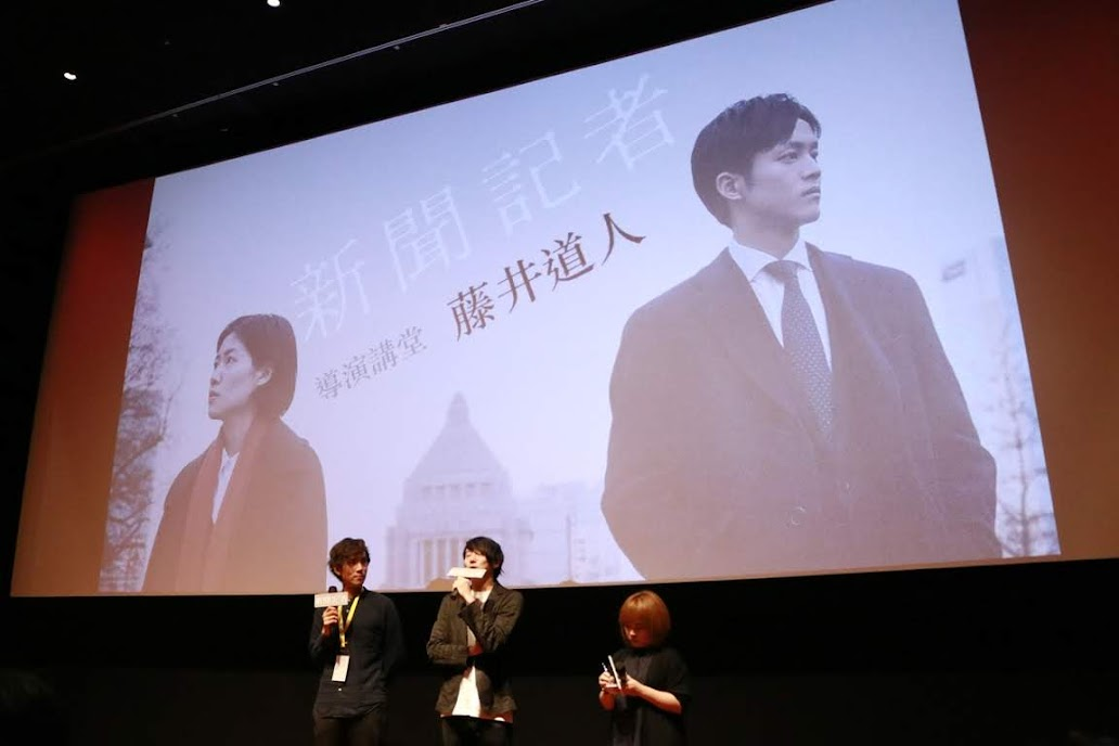 [迷迷影劇] 《新聞記者》導演藤井道人訪台 分享日本禁忌題材 讚台灣觀眾政治敏銳度高