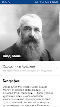 Клод Моне - screenshot thumbnail 02
