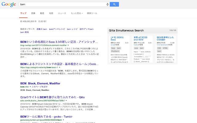 Qiita Simultaneous Search