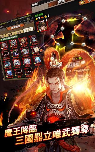 怪談新三國-魔龍の復仇 screenshot 14