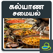 Kalyana Samyal Recipes Tamil