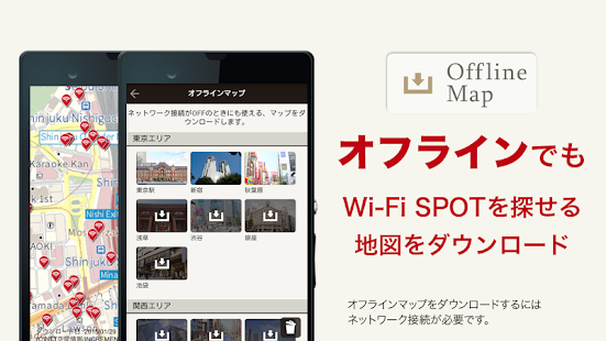 Japan Connected-free Wi-Fi- スクリーンショットのサムネイル