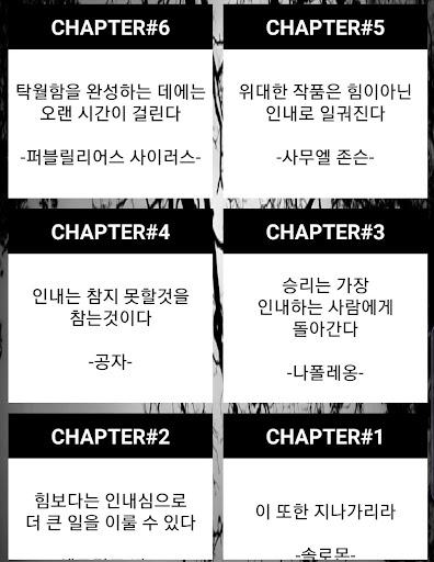 띵언 - 명언 screenshot 2