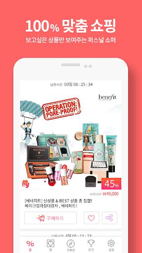 마이사이드 - 개인 맞춤형 큐레이션 타임세일 쇼핑앱