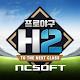 프로야구 H2 (game)