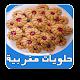 حلويات مغربية 2018 بدون نت (app)