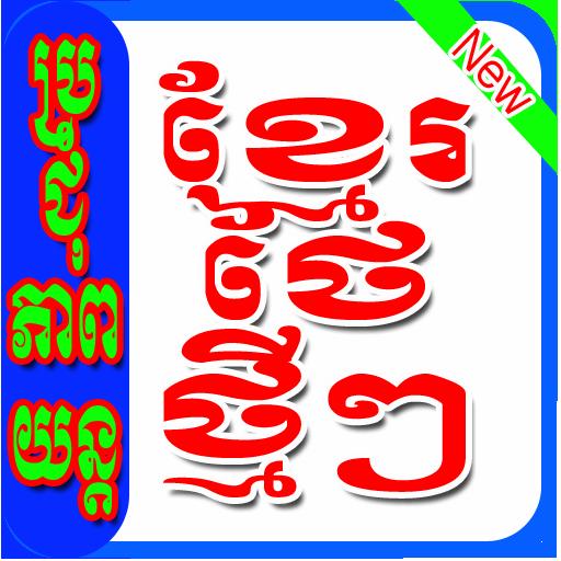 Khmer Drama