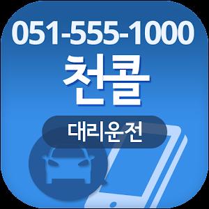 Tải 천콜대리(051 APK