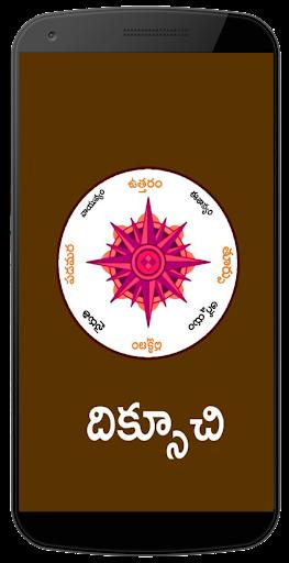 Compass Telugu 1.6 screenshots 1