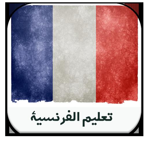 تعليم الفرنسية - بدون انترنت-