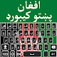 Download Afghan Pashto Keyboard - افغان پښتو کڅوړه For PC Windows and Mac
