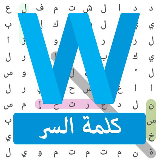 لعبة كلمة السر-الكلمات الضائعة