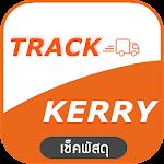 เช็คพัสดุ Kerry Track เคอรี่ เอ็กเพรส 1.2