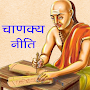 Chanakya Niti - Hindi APK icon