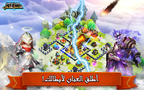‫Castle Clash: كاستل كلاش‬‎- screenshot thumbnail