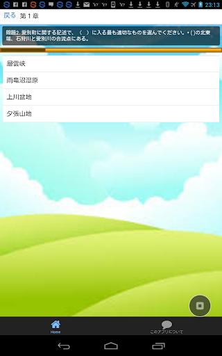 玩教育App|ものしり博士クイズ北海道ばーじょん免費|APP試玩