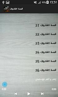 قصة الفاروق_عمر بن الخطاب - náhled