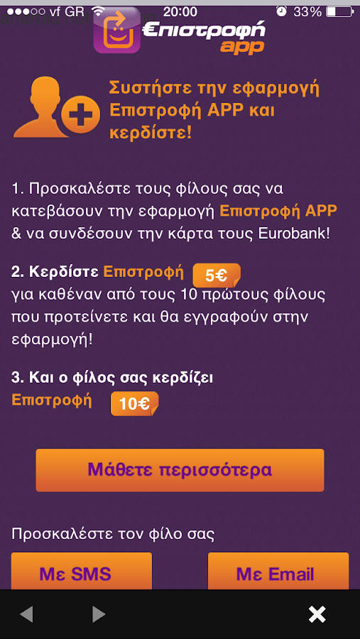 ΕΠΙΣΤΡΟΦΗ EUROBANK- screenshot