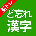 漢字検定 漢検漢字チャレンジ 2級 準2級 3級 4 6級 Google Play のアプリ