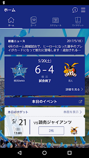BAYSTARS アプリ- screenshot thumbnail