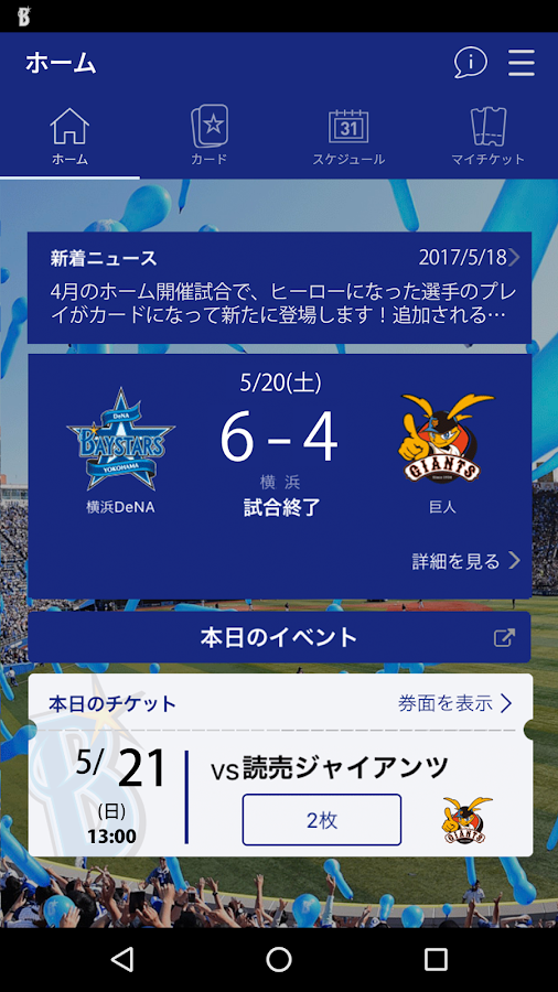 BAYSTARS アプリ- screenshot