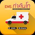 EMS ท่าคันโท icon