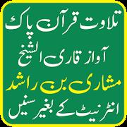 Mishary Rashid Alafasy Quran Mp3 Full Offline