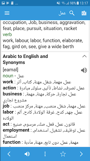 Arabic Dictionary & Translator - Dict Box 5.7.9 screenshots 5