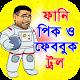 ফানি হাসির ছবি - Bangla Funny Troll Picture