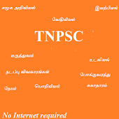 TNPSC Group tamil GK 2017