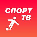 Спорт ТВ - онлайн бесплатно icon