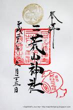 Photo: 枥木縣日光市 二荒山神社 平成26年6月25日