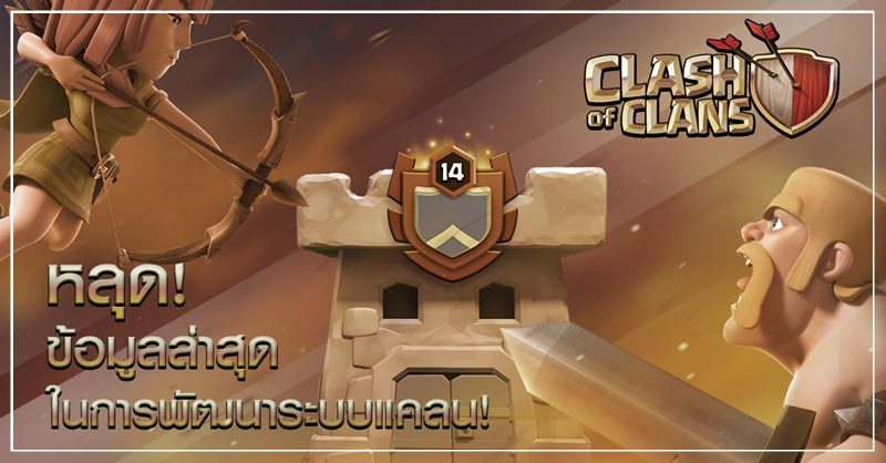 [Clash of Clans] เตรียมพร้อมอัปเดตระบบแคลนครั้งใหญ่!