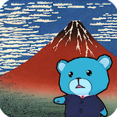 Bear's Ukiyo-e 15puzzle - 36Views of Mount Fuji