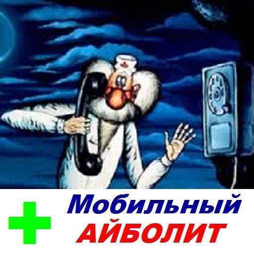 Мобильный Айболит