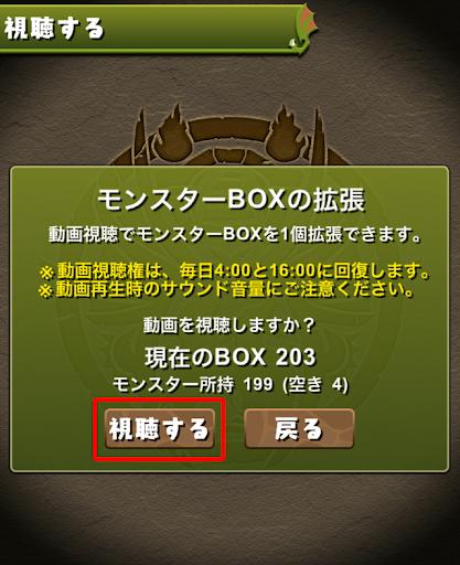 動画視聴-モンスターBOX拡張