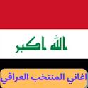 جميع أغاني المنتخب العراقي icon