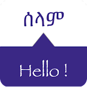 SPEAK AMHARIC - Learn Amharic