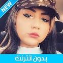 Cheba Malak 2020 - الشابة ملاك بدون انترنت icon