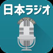 日本 ラジオ - 無料でラジオを聴く