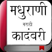 Marathi Novel - मधुराणी