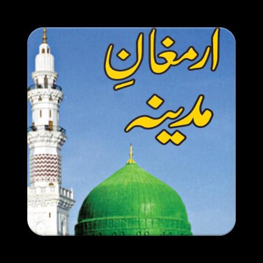 Urdu And Punjabi Naats - Apps on Google Play